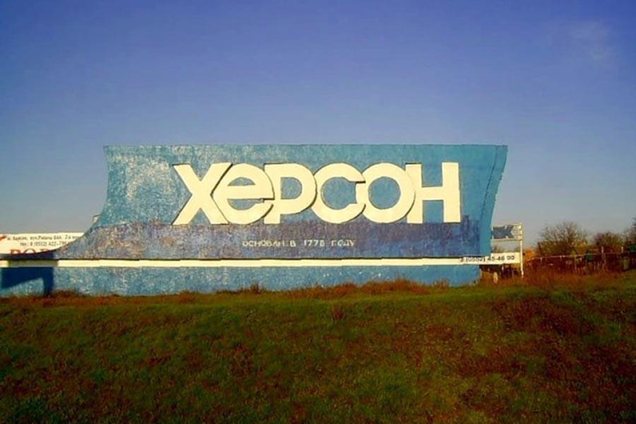 Вгосударстве Украина посоветовали переименовать город Херсон из-за «плохого русского» ЕкатериныII