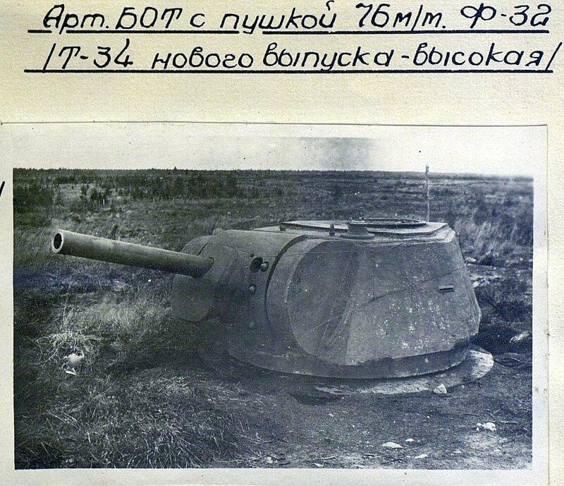 Арт. БОТ с 76-мм пушкой Ф-32 (Т-34 нового выпуска - высокая)