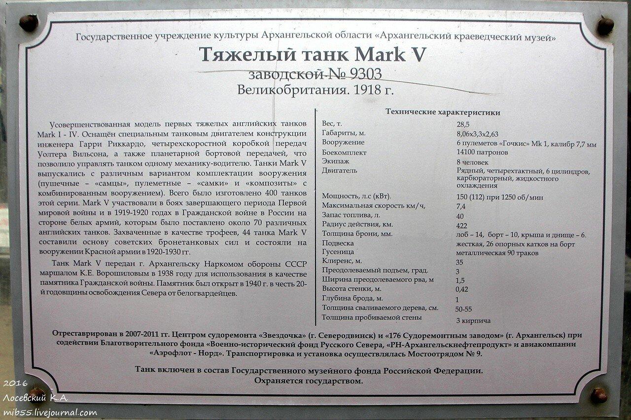 Mk V табличка.jpg