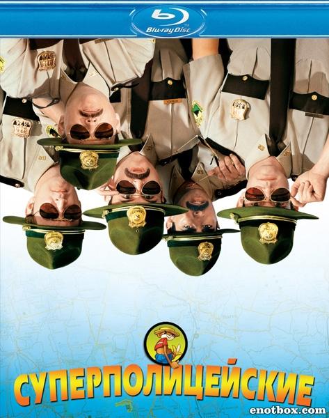 Суперполицейские / Super Troopers (2001/BDRip/HDRip)