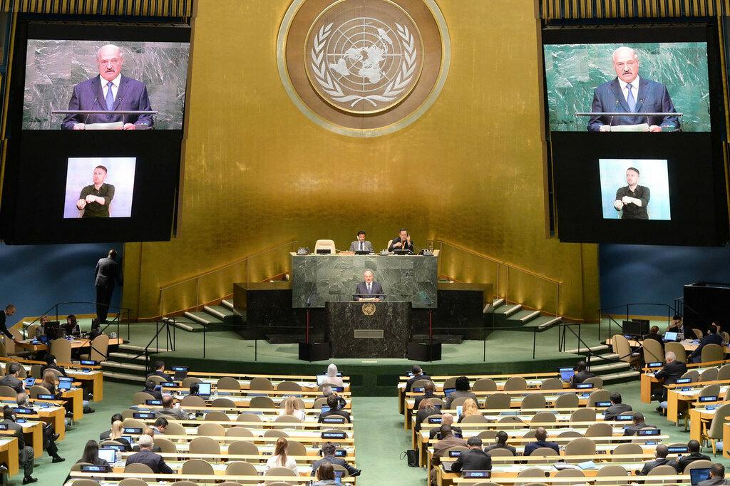 Лукашенко в ООН