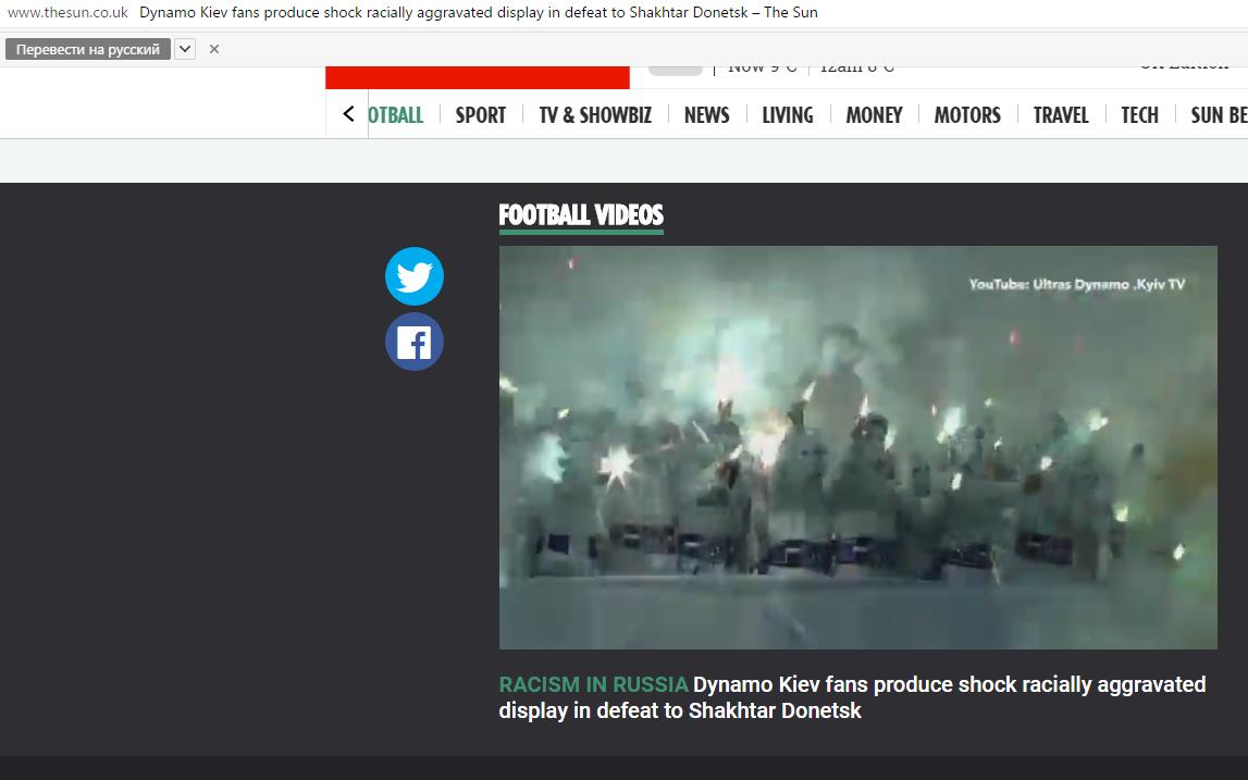 украинские футбольные фанаты-нацисты