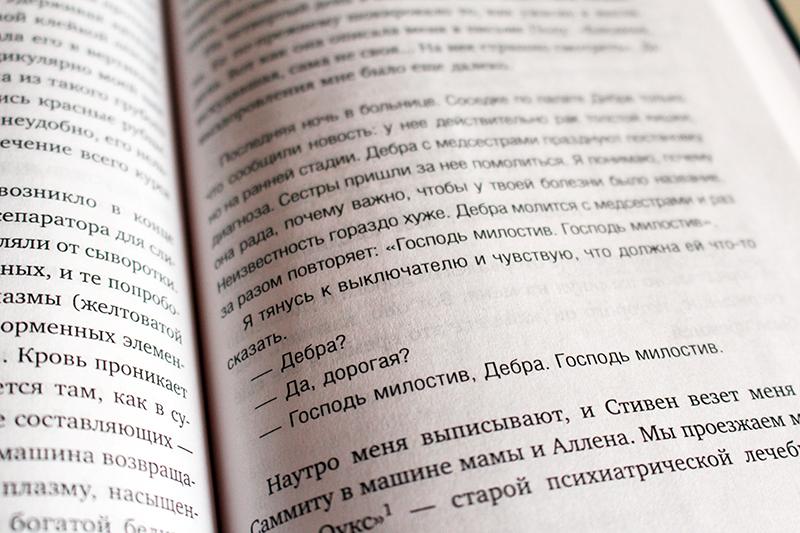 ЭКСМО, книга