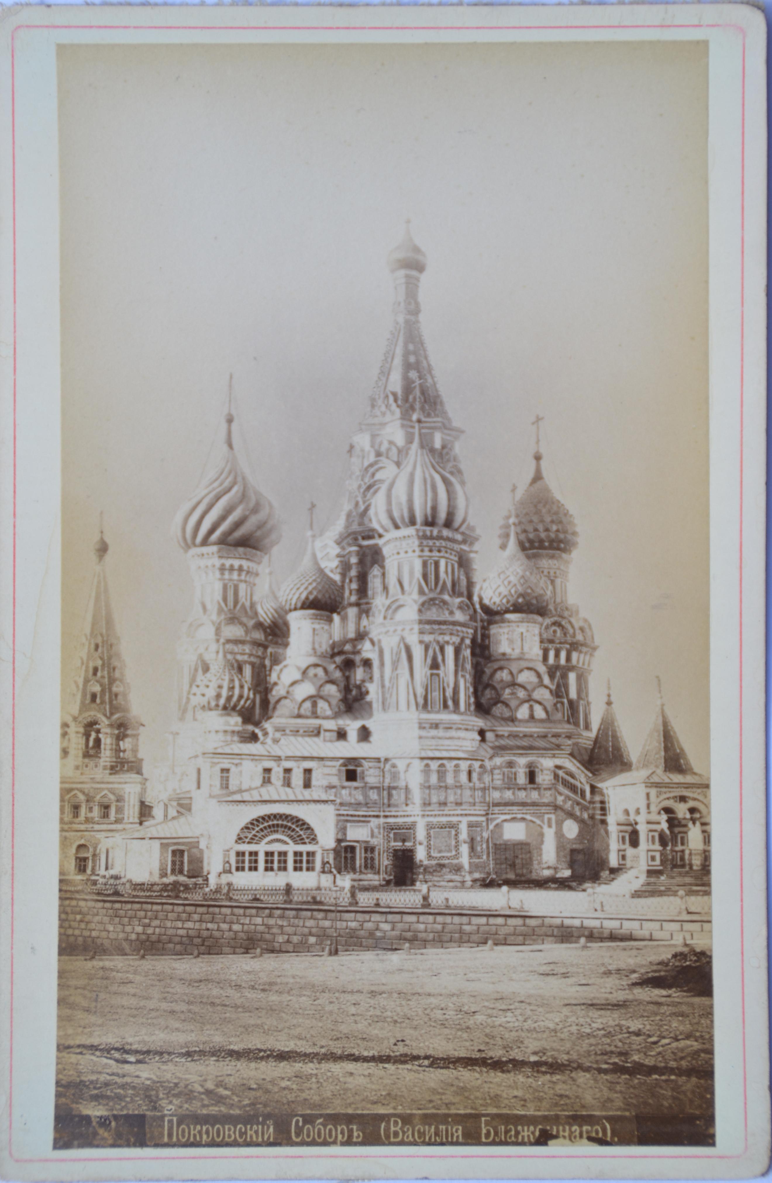 1870-е. Покровский Собор
