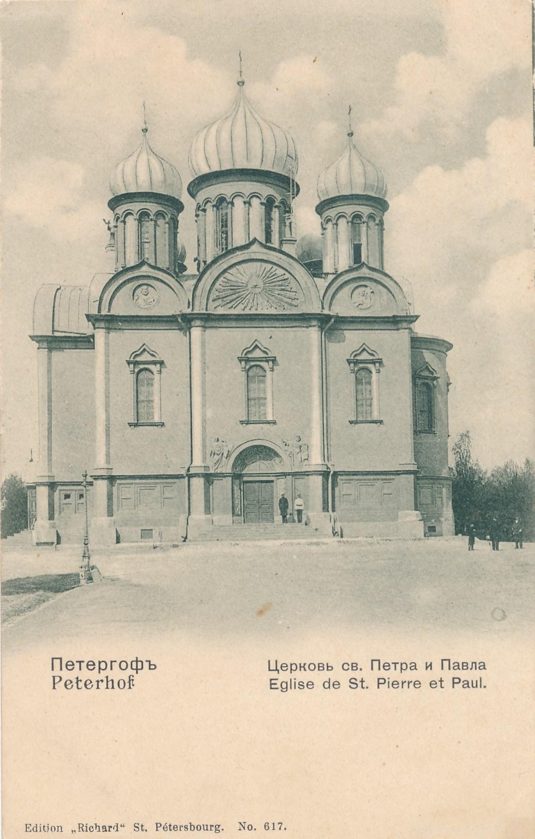 Церковь св.Петра и Павла
