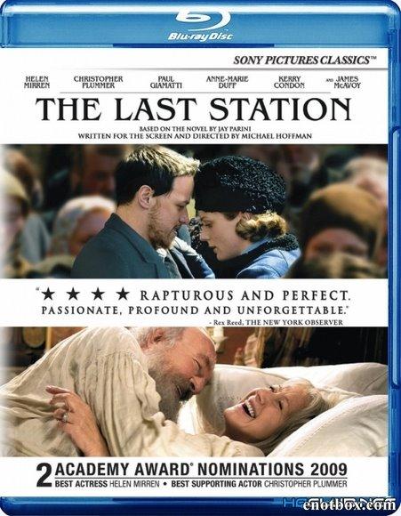 Последнее воскресение / The Last Station (2009/BDRip/HDRip)