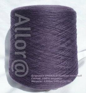 Grignasco EMERALD пыльно-лиловый