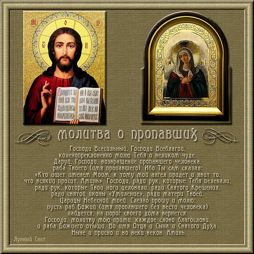 Молитва о потерявшемся