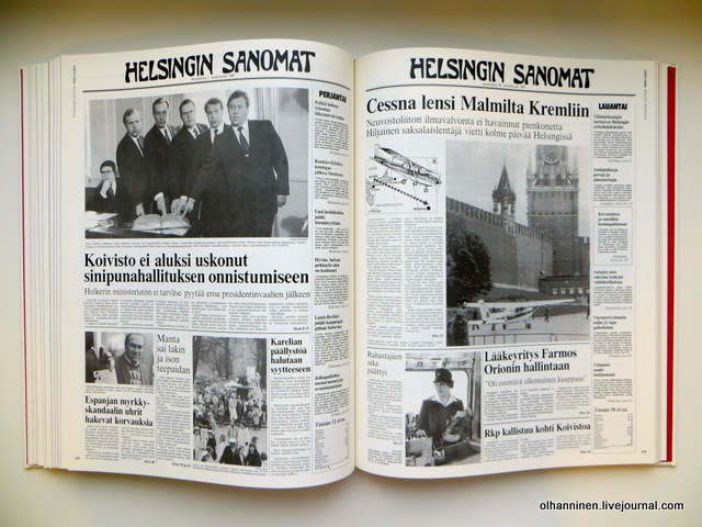 125 лет интересных новостей