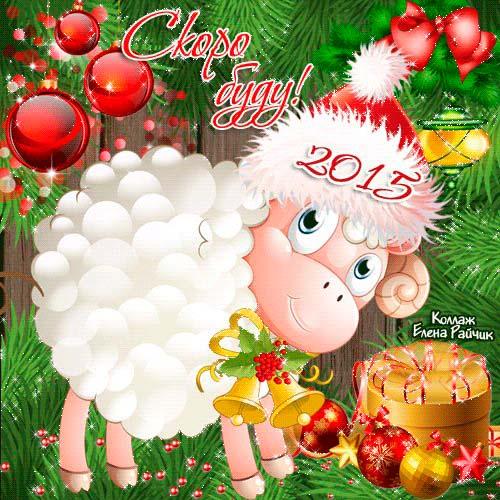 Новый год Козы 2015 Анимированные Картинки