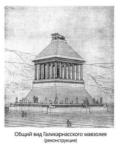 галикарнасский мавзолей, реконструкция