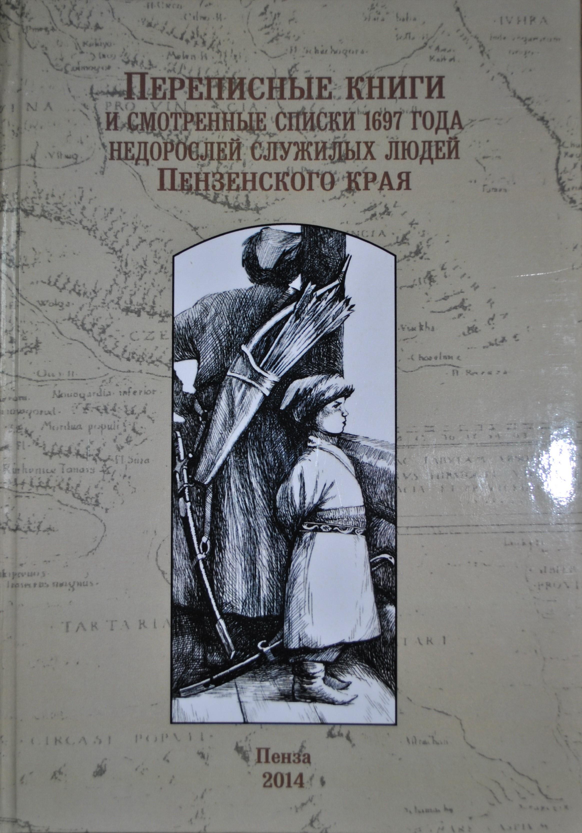 Степан садовников москва центр генеалогический исследований