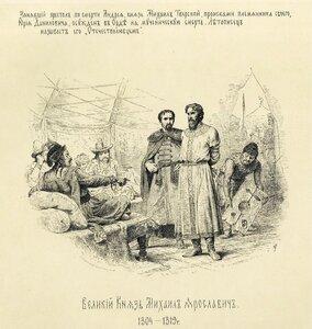 Великий князь Михаил Ярославич у Узбек-хана