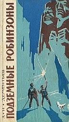 Книга Подземные робинзоны