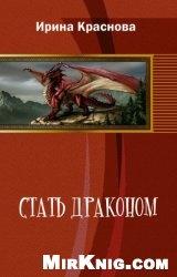 Книга Стать драконом