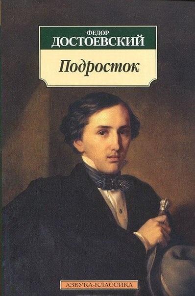 Книга Подросток