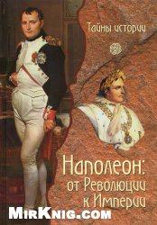 Книга Наполеон. От Революции к Империи