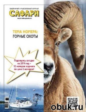 Журнал Сафари №6 (ноябрь-декабрь 2013)