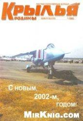 Журнал Крылья Родины №1 2002