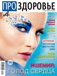 Журнал Про здоровье №4 2014
