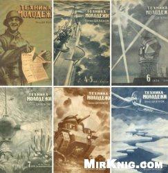 Журнал Техника-молодежи №1-12 1936