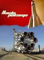 Книга Наша ракета. Космические ракеты СССР (2012) SATRip avi  508Мб