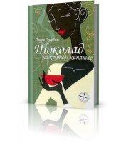 Книга Лаура Эскивель - Шоколад на крутом кипятке (аудиокнига) mp3:112 кбит/сек,  308Мб