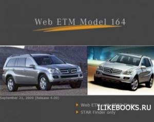 Книга Mercedes Star Finder (Web ETM Model 164) v4.09