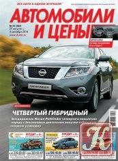 Книга Автомобили и цены № 35 август-сентябрь 2014