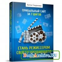 Книга Прибыльный сайт за 7 шагов