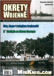 Okrety Wojenne 2014-5