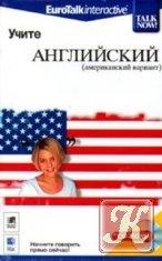 Книга Книга Eurotalk - Talk Now! Английский для начинающих (elementary/ beginner) интерактивный курс