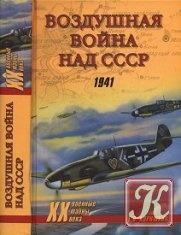 Книга Книга Воздушная война над СССР. 1941