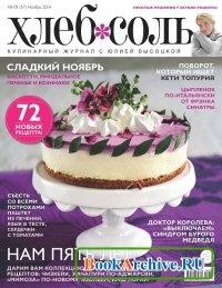 Журнал ХлебСоль №9 (ноябрь 2014)