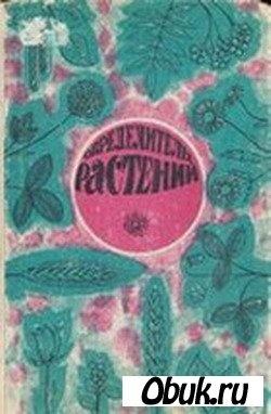 Книга Алявдина К.П., Виноградова В.П. - Определитель растений