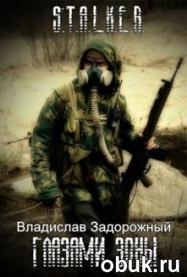 Книга Владислав Задорожный - Глазами Зоны (аудиокнига)