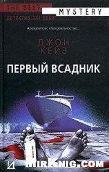 Книга Первый всадник