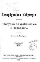 Книга Петербургская индустрия (Прогулка по фабрикам и заводам)