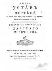 Книга Устав морской о всем что касается доброму управлению, в бытность флота на море