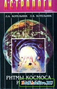 Книга Ритмы космоса и судьба.