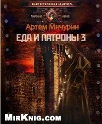 Книга Еда и патроны 3