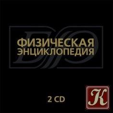 Книга Физическая мультимедийная энциклопедия