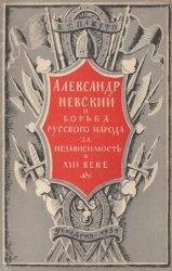 Книга Александр Невский и борьба русского народа за независимость в XIII веке