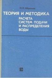 Книга Теория и методика расчета систем подачи и распределения воды