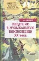 Книга Введение в музыкальную композицию ХХ века doc 5Мб