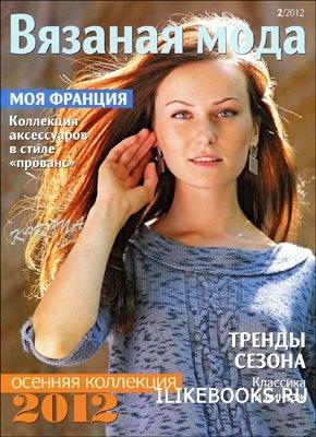 Вязаная мода № 2 (сентябрь 2012)