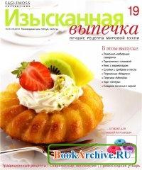 Журнал Изысканная выпечка № 19 2012.