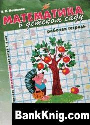 Книга Математика в детском саду: Рабочая тетрадь для детей 5-6 лет djvu 6,31Мб