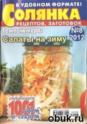 Книга Солянка рецептов, заготовок №8, 2012