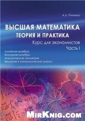 Книга Высшая математика. Теория и практика. Курс для экономистов. Часть I